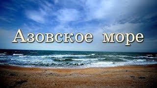 Азовское море: уникальность, происхождение названия, замерзание, загрязнение(Подробнее на сайте http://etnodon.com/ Владислав Русанов рассказывает об Азовском море. В данном видео были затрону..., 2014-05-26T15:52:06.000Z)