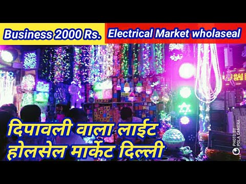 Dipawali decoration light wholaseal market Delhi !!Electrical items wholesale market!!