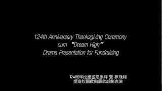 ptps的124周年校慶感恩崇拜 暨 夢飛翔 塑造校園啟動籌款話劇表演 宣傳短片1相片