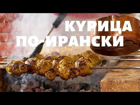 Шашлык из курицы по-ирански | 9-серия 15 шашлыков на праздники | Сталик Ханкишиев