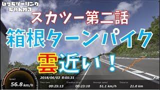 2018年6月3日スカイラインツーリング第二話はいよいよ山岳の箱根ターン...