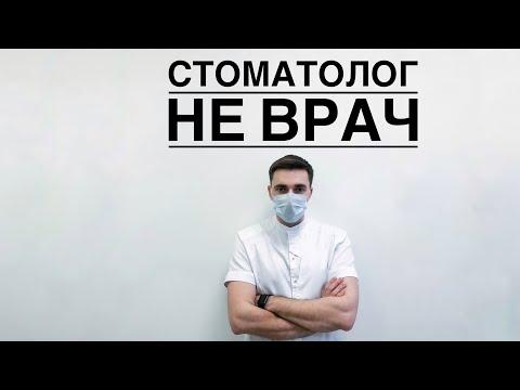 Стоматолог-не врач! Так ли это?