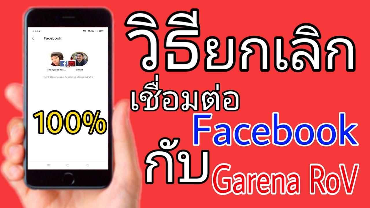 วิธียกเลิก Facebook กับ Garena ROV ใช้ได้ 100%