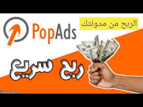 شاهد كيف تربح أزيد من 5 دولار يوميا من Popads بطريقة سهلة تابع معي الشرح حتى النهاية الربح من بلوجر