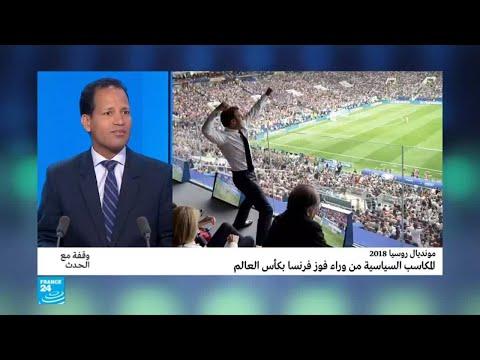 المكاسب السياسية من وراء فوز فرنسا بكأس العالم