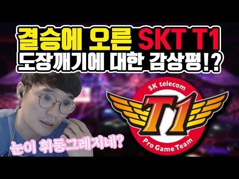 결승에 오른 SKT T1 도장깨기에 대한 감상평!? #롤챔스 ※정밀분석리뷰아님※ (라이트하게핥았G)