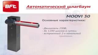Купить установить шлагбаум BFT MOOVI для ограждения парковки(Все для ограждения парковки на сайте www.incap.com.ua Шлагбаумы высокой интенсивности BFT MOOVI предназначены для..., 2015-12-08T07:19:16.000Z)