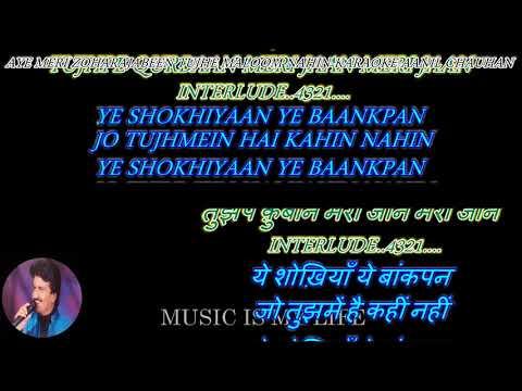 Aye Meri Zohra Jabeen Tujhe Maloom Nahin - karaoke With Scrolling Lyrics Eng. & हिंदी