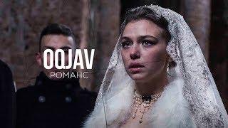 Смотреть клип Oqjav - Романс