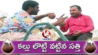 Bithiri Sathi Drinks Toddy | Kanuma Festival Special | Teenmaar News | V6 News