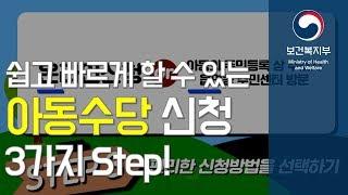 [공식]쉽고 빠르게 할 수 있는 아동수당 신청 3가지 Step!
