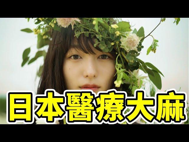 深日本#58 ▶  日本醫療大麻CBD與上古神話|好倫|