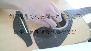 Beautiful《Goblin OST》fingerstyle (Cover by Edwin Ho) Guitar Solo 吉他指彈