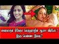 வைரலாகும் நிவேதா பெத்துராஜின் ஆபாச வீடியோ ! இந்த பெண்ணா இப்படி.? ¦ Tamil Cinema news Mp3