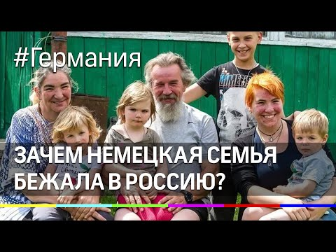 Беженцам из Германии дали политическое убежище в России