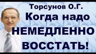 Торсунов О.Г.  Когда надо НЕМЕДЛЕННО ВОССТАТЬ! Иркутск 31.10.2016