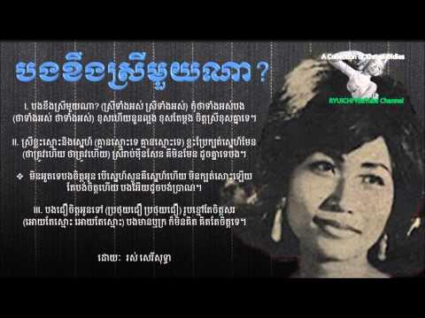 Ros Sereysothea Collection - Bong Khheung Srey Mouy Na