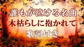 木枯らしに抱かれて/THE ALFEE(アルフィー)歌詞付き 高音質フル 邦楽80年代ヒット曲【懐メロ】 covered by クムリソラ-sora kumuri-