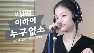 [3.15 MB] [LIVE] 이하이 LEE HI- 누구 없소(NO ONE) / 정오의 희망곡 김신영입니다