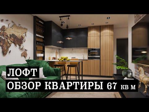 Обзор квартиры для пары 67 кв м |  Как из двушки сделать трешку?