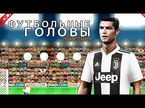 Футбольные головы: Лига Чемпионов 2018-2019 (Флеш игры) игры для детей про футбол для слабых пк