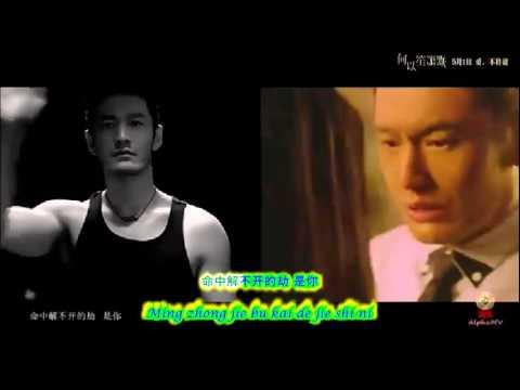 那英 - 默 Mo- Na Ying (电影 何以笙箫默 插曲MV) Pinyin Lyrics