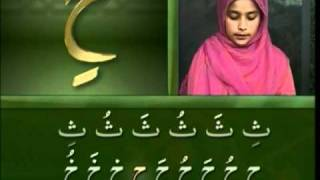Yassarnal Quran Lesson #18 - Learn to Read & Recite Holy Quran - Islam Ahmadiyyat (Urdu)
