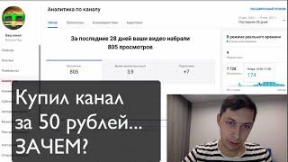 Купил YouTube Канал за 50 РУБЛЕЙ и Раскрутил Его! Новый эксперимент Эльдара Гузаирова