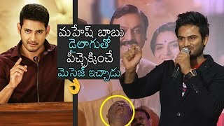 Sudheer Babu Imitates Mahesh Babu | Sammohanam Success Meet | Aditi Rao | Daily Culture
