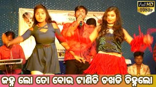 janha lo to bou tanichi odia Song Stage show   New odia song Hd  Bobal dance song