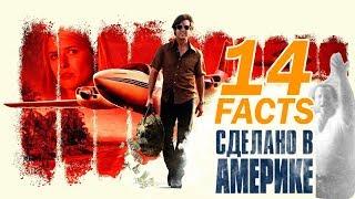 Сделано в Америке: 14 ФАКТОВ о фильме! | Movie Mouse