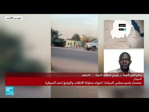 من يقف وراء -المحاولة الانقلابية- في السودان؟