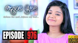 Deweni Inima | Episode 976 04th January 2021 Thumbnail