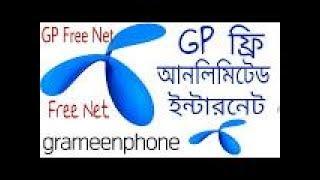 গ র ম ণফ ন দ য় আজ বন ফ র ন ট চ ল ন gp free net by droid vpn update 11 09 16
