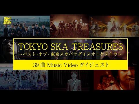 『TOKYO SKA TREASURES 〜ベスト・オブ・東京スカパラダイスオーケストラ〜』39曲Music Videoダイジェスト / TOKYO SKA PARADISE ORCHESTRA