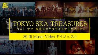 スカパラが3月18日にリリースするデビュー30周年を記念したベストアルバム『TOKYO SKA TREASURES 〜ベスト・オブ・東京スカパラダイスオーケストラ〜...