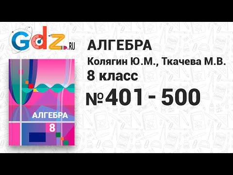 № 401-500 - Алгебра 8 класс Колягин