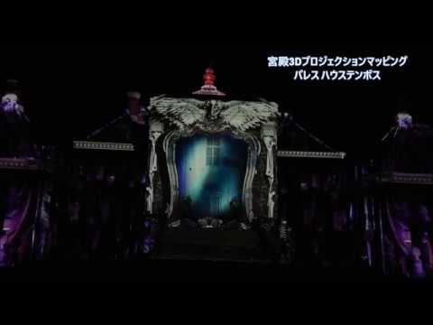 Palace Huis Ten Bosch 3D Projection Mapping 2017
