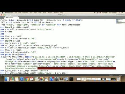 Python - Работа с сетью
