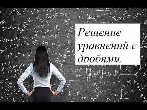Решение уравнений с дробями 5 класс.