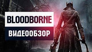 Bloodborne - Видео Обзор лучшего PS4 эксклюзива 2015 года