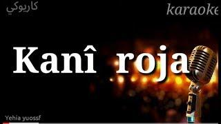 Kanî roja _ Karaoke kurdi abdulqahar Zaxoyi . عبدالقهار زاخولي _كانى روزا _كاروكي