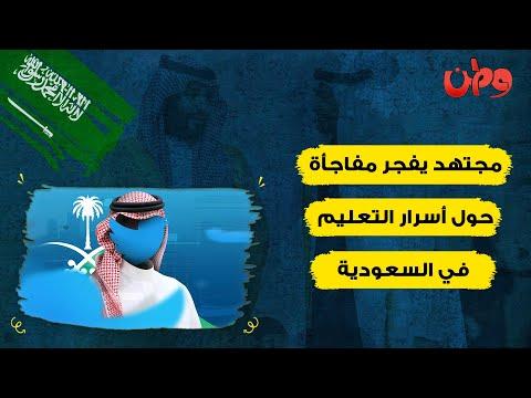 ⭕ #مجتهد يكشف أسرار ما فعله #محمد_بن_زايد في التعليم بالسعودية