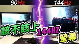 【鬥實測】該不該上144Hz螢幕? 60Hz vs 144Hz 電競螢幕比較 ...