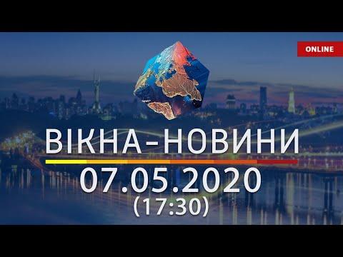 ВІКНА-НОВИНИ. Выпуск новостей от 07.05.2020 (17:30) | Онлайн-трансляция