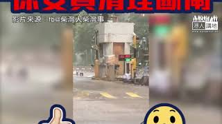【短片】【致敬﹗風暴下堅守崗位】柴灣一位保安員冒強風暴雨、清理停車場斷閘