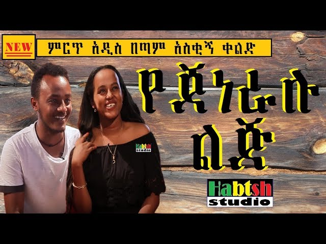 "Zedo new Ethiopian Comedy ""The General's Son"""