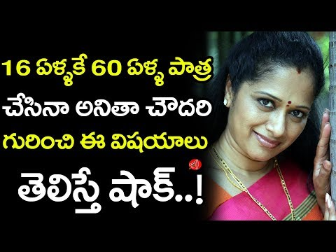Unknown Facts About Tollywood Actress Anitha Chowdary | Anitha Chowdary Family Photos | Gossip Adda