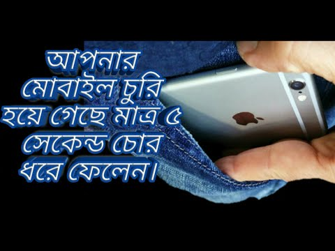 how-to-pocket-sense-android-app-protect-your-phone-100%-rieal-video-bangla-tutorial
