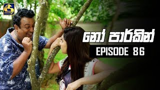 NO PARKING EPISODE 86 || ''නෝ පාර්කින්'' || 21st October 2019 Thumbnail